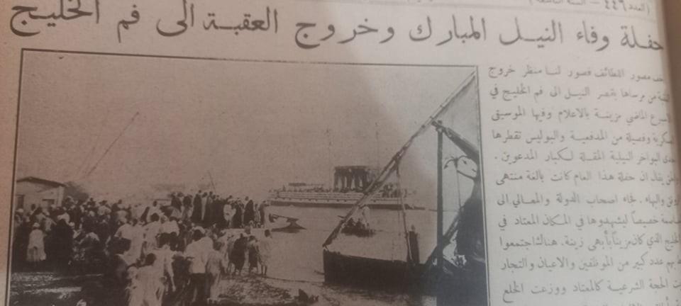 أرشيف الصحف وعيد وفاء النيل