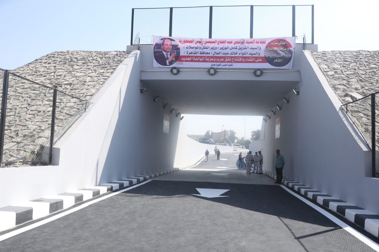 وزير النقل ومحافظ القاهرة يشهدان بدء تشغيل نفق السيارات بمنطقة عرب عزبة الوالدة