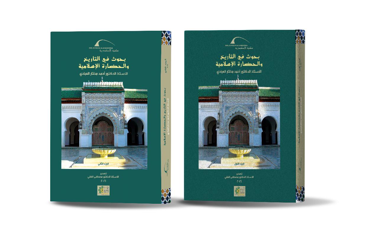 مكتبة الإسكندرية تُصدر كتاب ;بحوث في التاريخ والحضارة الإسلامية;
