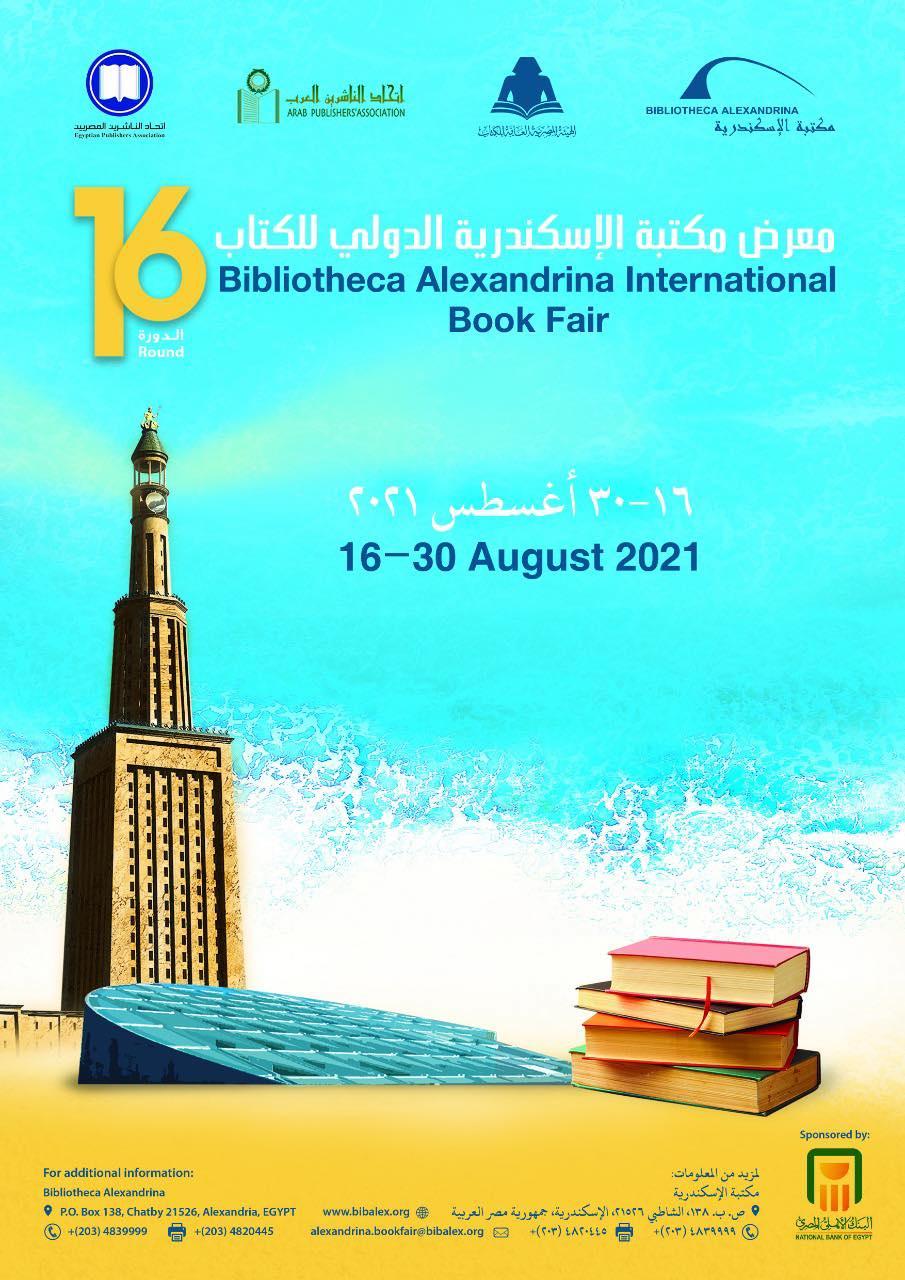 الفقي يطلق الدورة 16 لمعرض مكتبة الإسكندرية للكتاب