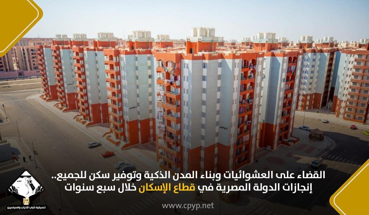 الإنجازات التي حققتها الدولة في قطاع الإسكان خلال 7 سنوات