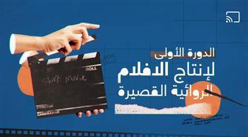 موعد التقديم للمشاركة في الدورة الأولى لإنتاج الأفلام الروائية القصيرة