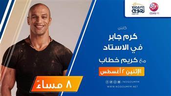 كرم جابر يتحدث عن مشاركة المصريين في الأولمبياد في برنامج إذاعي.. اليوم