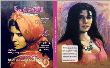 """ملف خاص عن شاكر عبدالحميد في عدد أغسطس من """"الثقافة الجديدة""""   صور"""