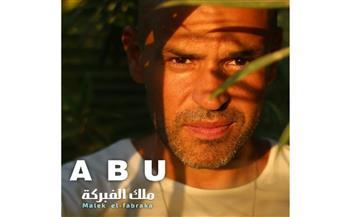 """""""أبو"""" يطرح """"ملك الفبركة"""" أول أغنية من ألبومه """"آن الآوان"""""""