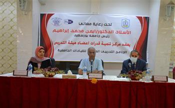 رئيس جامعة بورسعيد يفتتح الدورة الثانية لتدريب القيادات الأكاديمية بالجامعة   صور