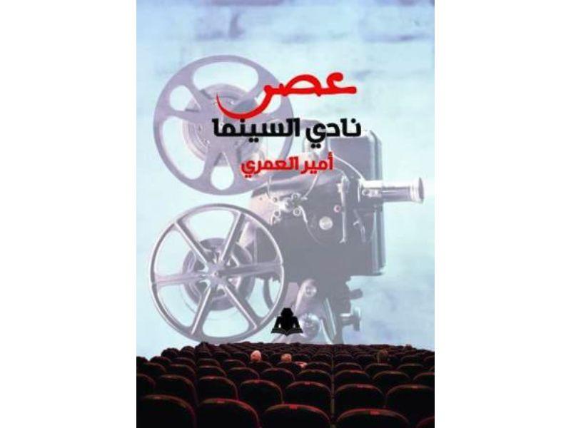 الناقد أمير العمري يناقش كتابه ;عصر نادي السينما; الليلة