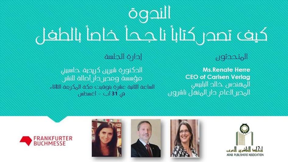 اتحاد الناشرين العرب ينظم ندوة عن كتاب الطفل بالتعاون مع معرض فرانكفورت