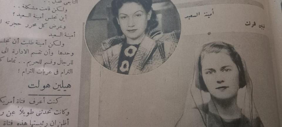 أعداد من ملفات نسائية فى الصحافة المصرية