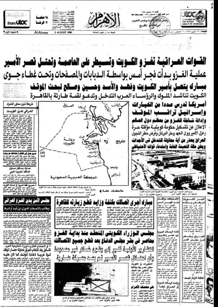 عدد الأهرام الصادر يوم 3 أغسطس 1990