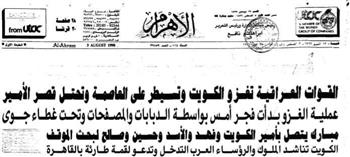 «مانشيت الأهرام» يرصد تفاصيل الغزو العراقى للكويت واشتعال حرب الخليج الثانية