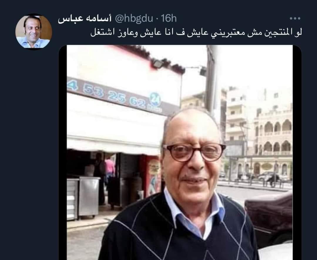 أسامة عباس عبر تويتر