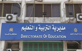 تعليم-قنا-خفض-كثافة-فصول-مدرستين-إلى--تلميذًًا-