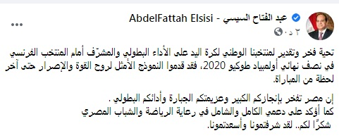 تدوينه الرئيس عبد الفتاح السيسي
