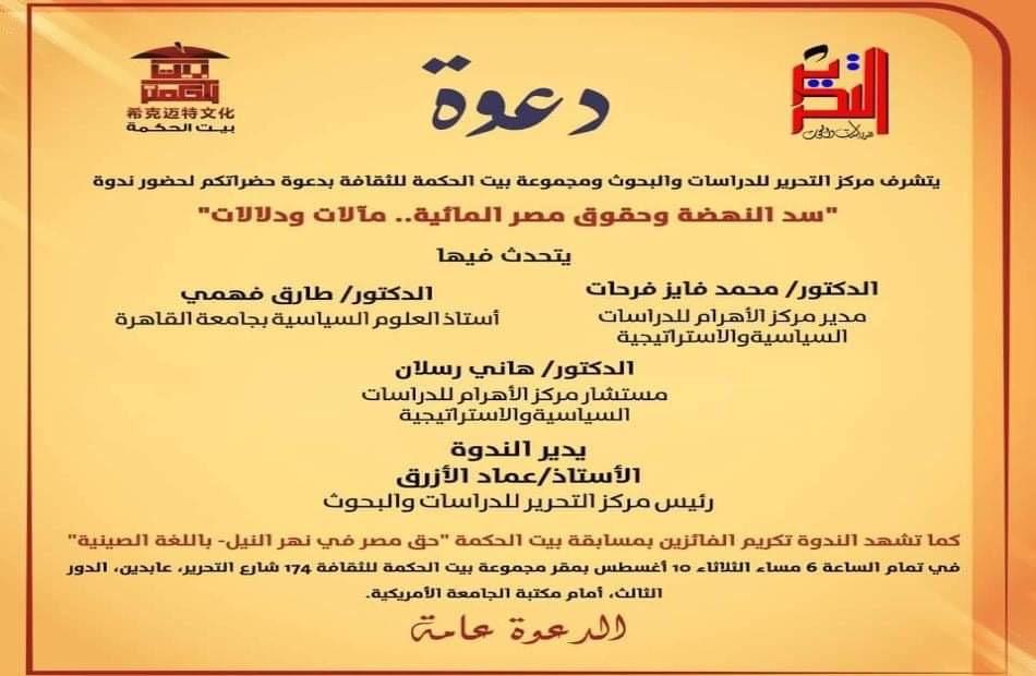 مناقشة ;حق مصر في نهر النيل; في بيت الحكمة الثلاثاء