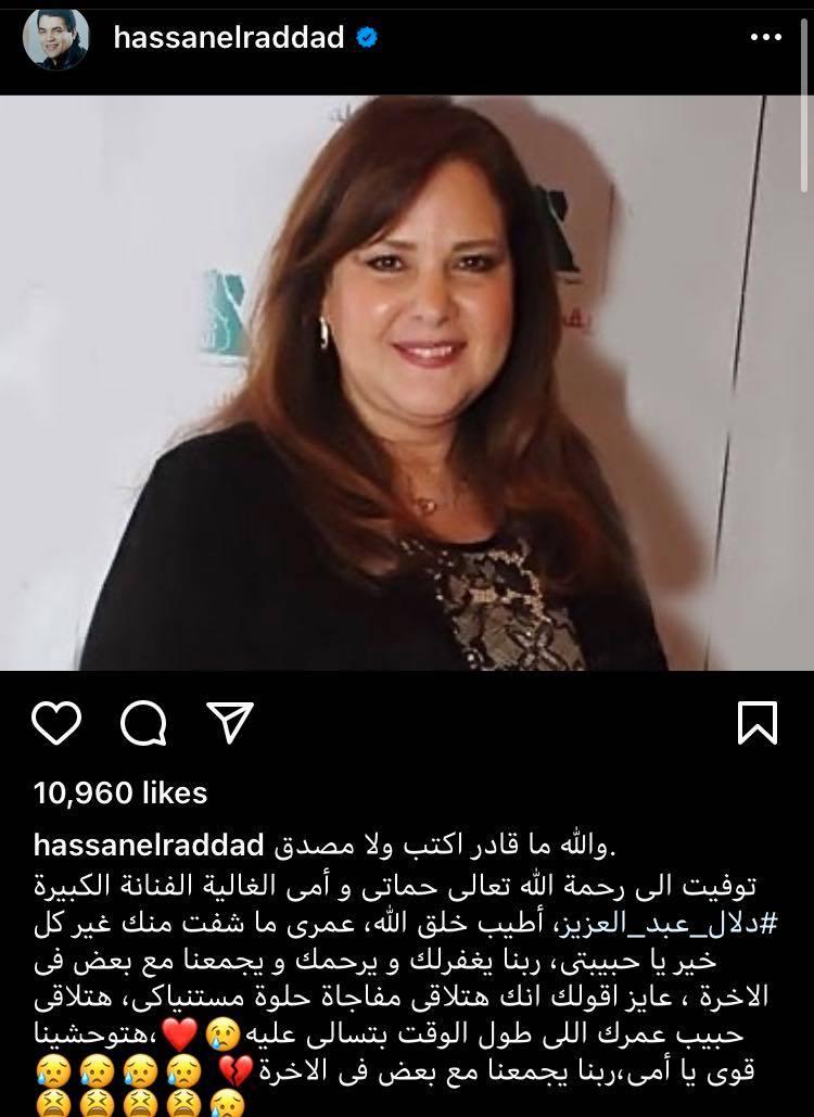 حسن الرداد عن دلال عبدالعزيز