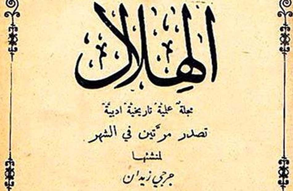 عامًا على صدور العدد الأول من ;الهلال; المجلة الثقافية العربية الأطول عمرًا