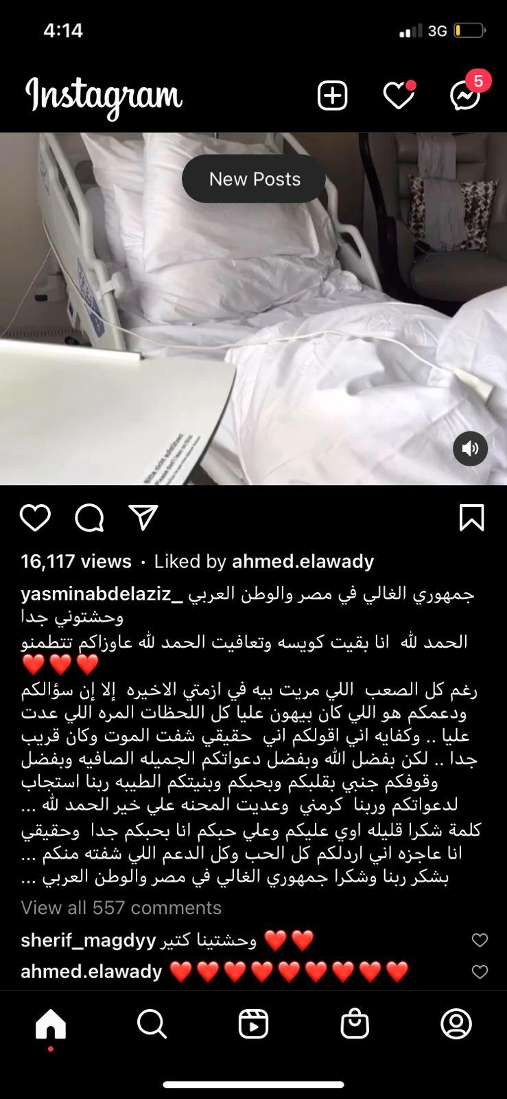 تدوينات ياسمين عبد العزيز