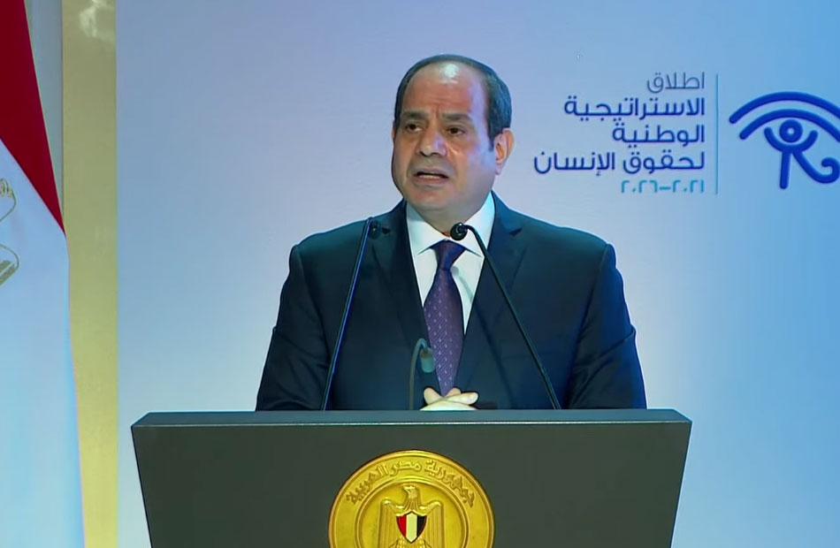 أطلقها الرئيس السيسي لإعلاء كرامة المواطن المصري تفاصيل وثيقة الإستراتيجية الوطنية لحقوق الإنسان