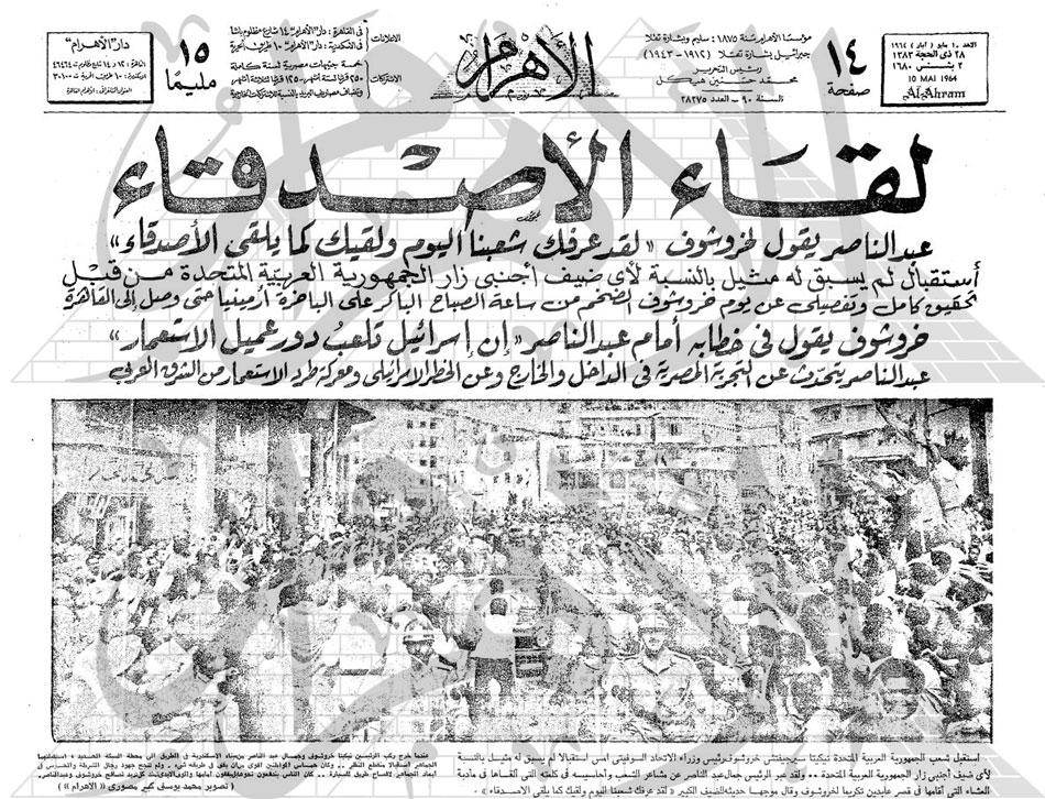 مانشيت جريدة الأهرام أثناء استقبال الرئيس عبدالناصر لخروتشوف عام 1964