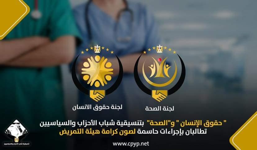 حقوق الإنسان  و الصحة  بالتنسيقية تطالبان بإجراءات حاسمة لصون كرامة هيئة التمريض