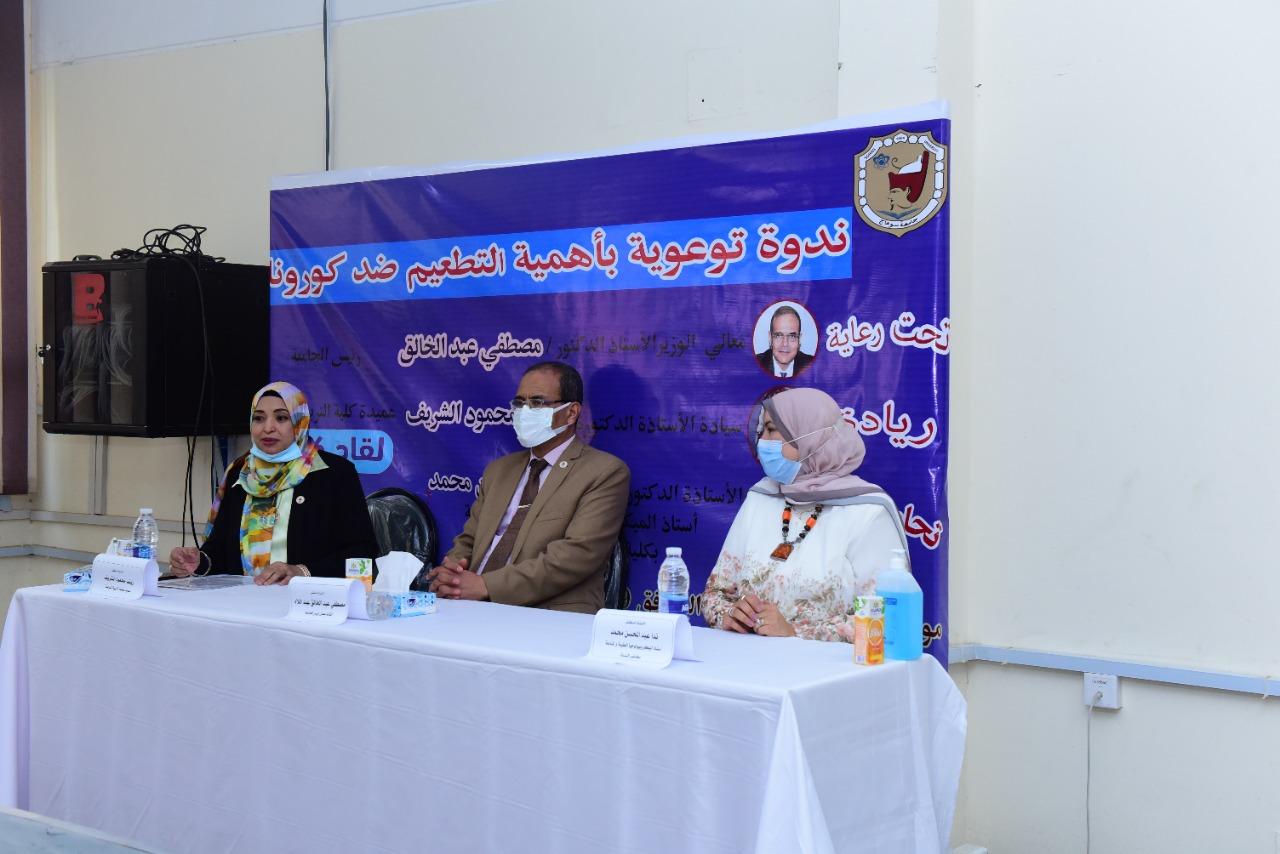 كلية التربية النوعية بسوهاج تنظم ندوة للتوعية بأهمية التطعيم ضد كورونا | صور