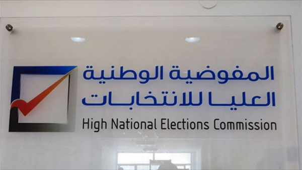 مفوضية الانتخابات الليبية تعلن انتهاء مرحلة تسجيل الناخبين بالخارج