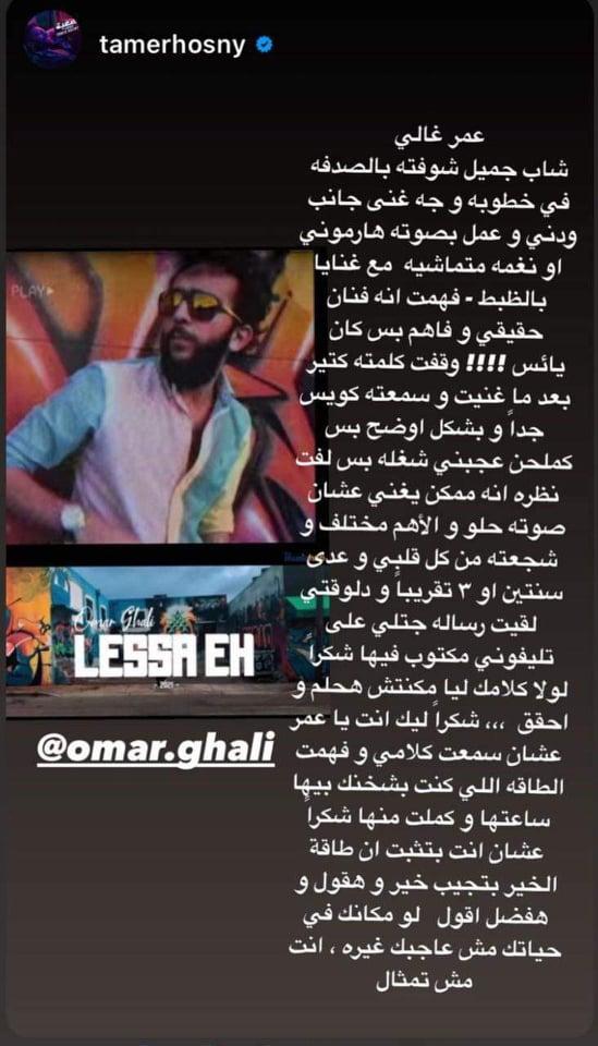 عمر غالي يستعد لإطلاق أغنية  بلاش انتي