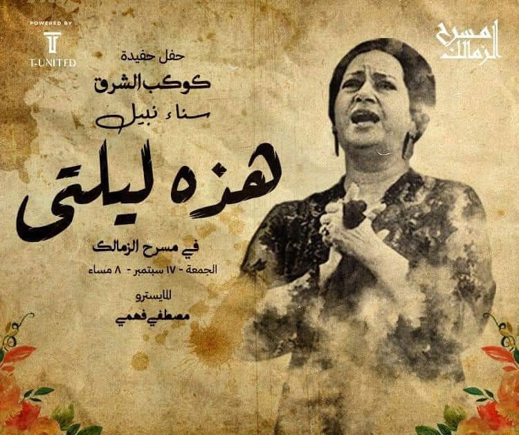 حفل حفيدة كوكب الشرق سناء نبيل