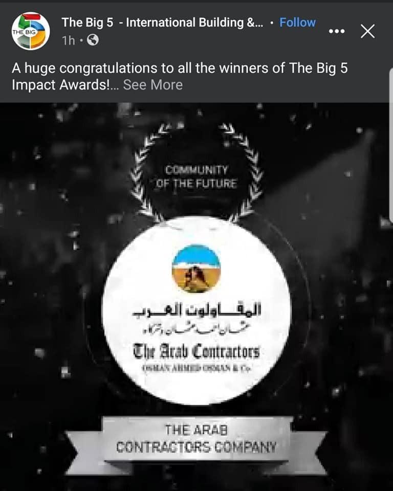 فوز مشروع المبادرة الرئاسية  حياة كريمة  بجائزة دولية
