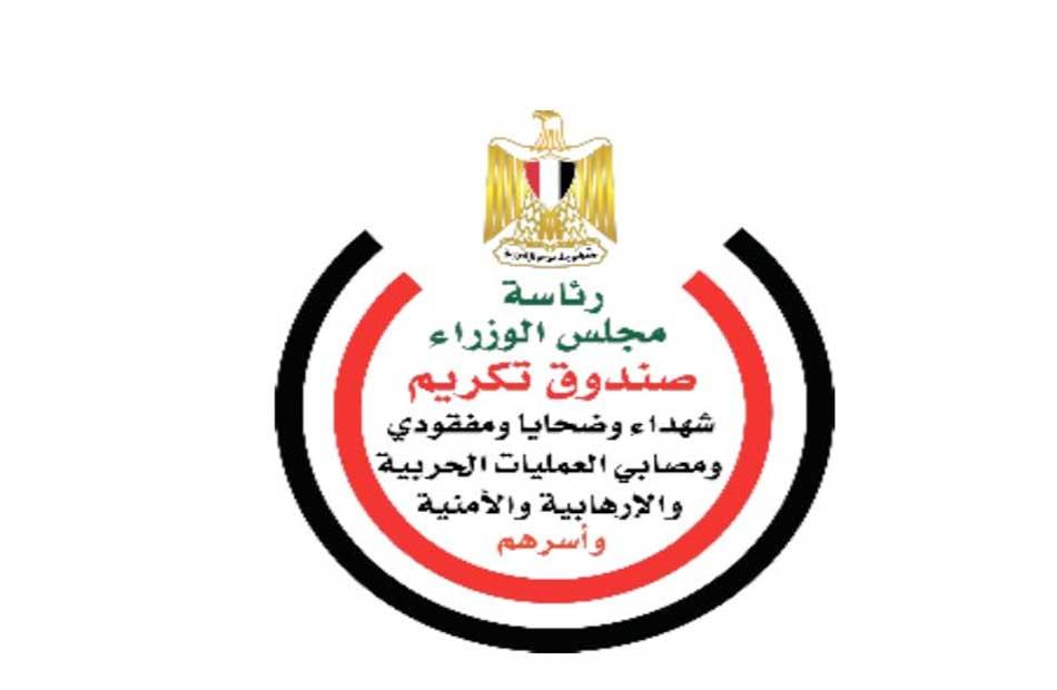 بدء إجراءات تعيين المستوفيين للشروط من أسر ضحايا ومصابي العمليات الإرهابية المدنيين بالجهاز الإداري