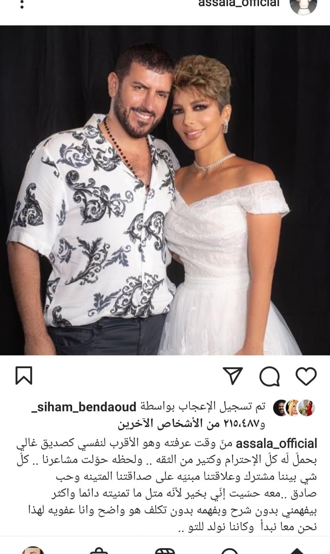 أصالة نصري وزوجها الشاعر العراقي فائق حسن