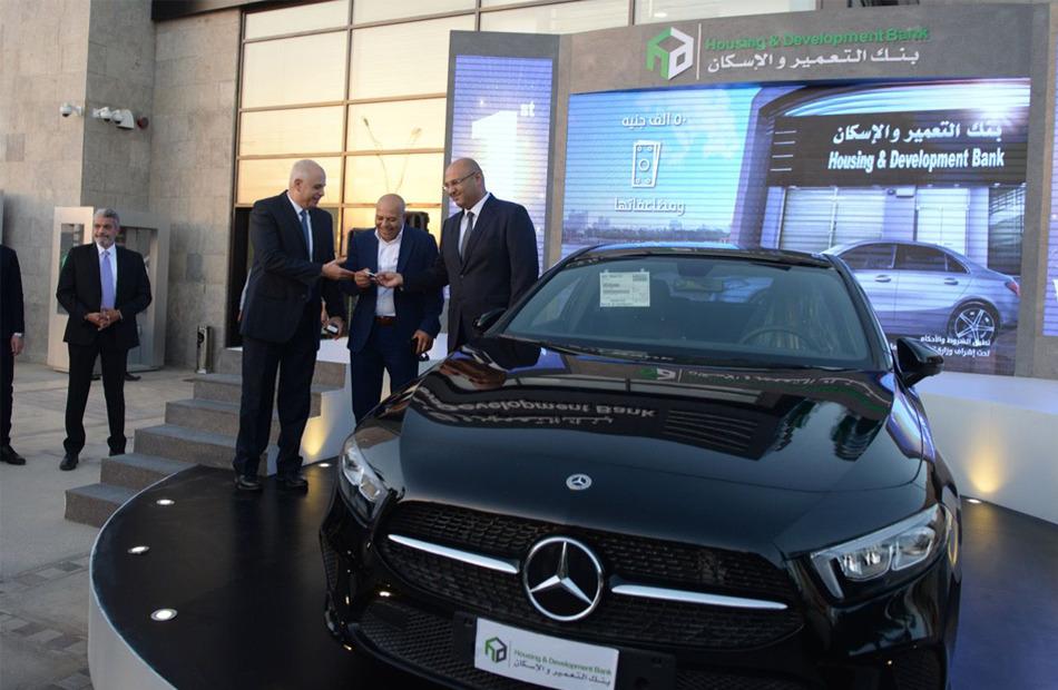 بنك التعمير والإسكان يسلم الفائز الأول في السحب على حسابات التوفير سيارة مرسيدس A 180