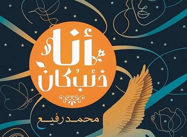 مناقشة رواية  أنا ذئب كان  للكاتب محمد رفيع بمؤسسة بتانة الخميس