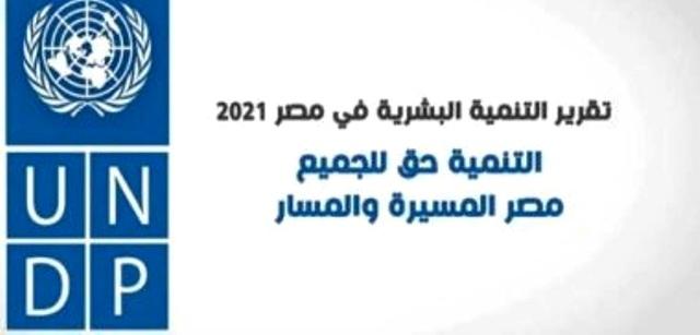 غادة موسى  تقرير التنمية البشرية   شهادة ثقة في حق مصر   فيديو
