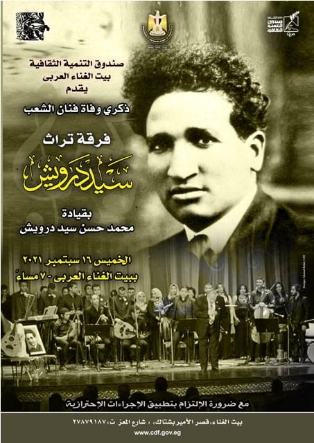 حفل فرقة  تراث سيد درويش  بقصر الأمير بشتاك