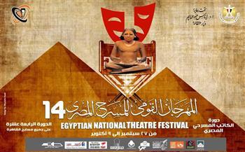افتتاح-الدورة-الرابعة-عشرة-من-المهرجان-القومي-للمسرح-المصري-الليلة