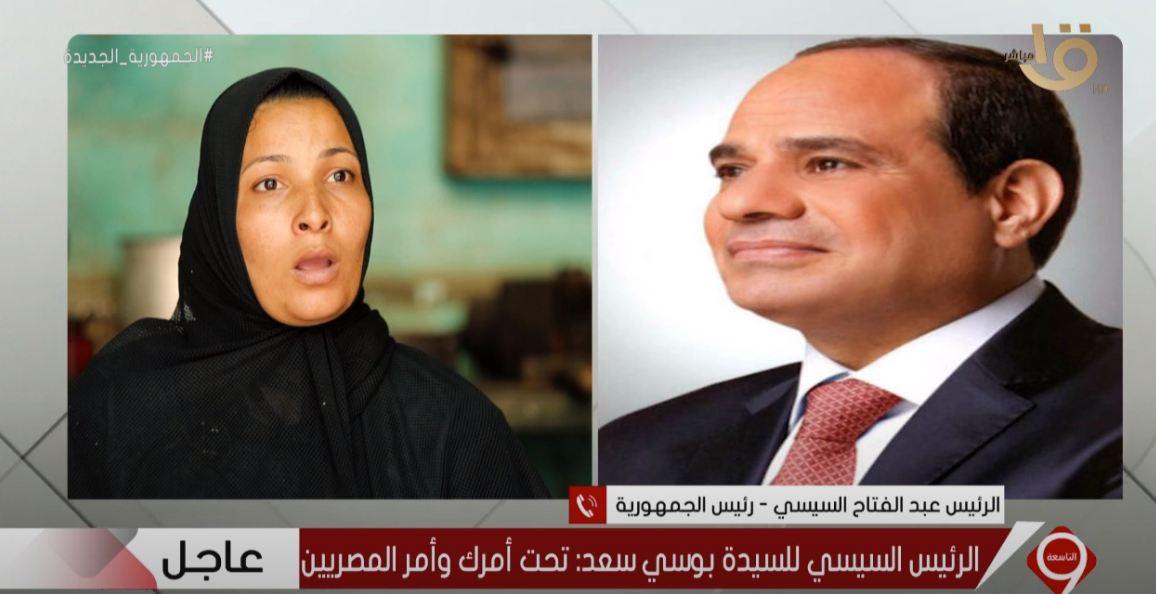 استجاب لحالة بوسي سعد وتحدث عن تصويب الخطاب الديني وبناء الوعي تفاصيل مداخلة الرئيس السيسي مع برنامج التاسعة