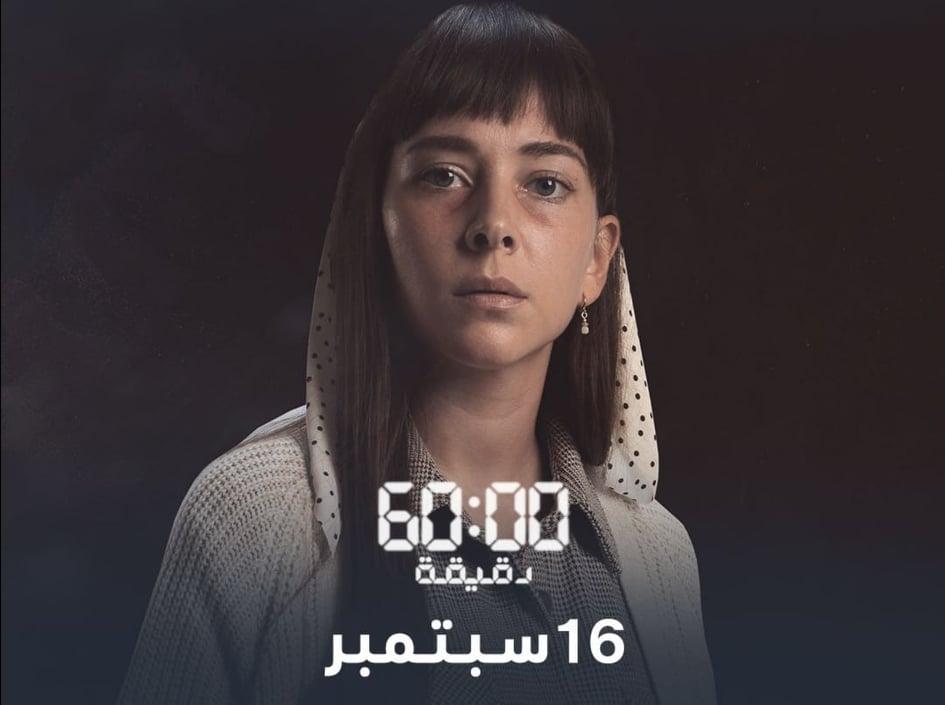 في أولى بطولة لها بالدراما المصرية تعرف على شخصية فاطمة البنوي في مسلسل   دقيقة  على منصة شاهد