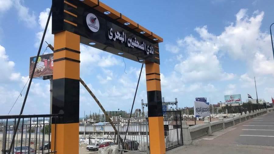 بدء إجراءات التراخيص لإنشاء نادي الصحفيين البحري بالإسكندرية