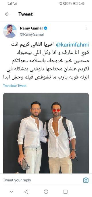 كريم فهمي مع رامي جمال