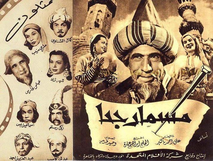 أفيش فيلم  مسمار جحا  يبوح بأسراره بعد  عاما على إنتاجه  فيديو وصور