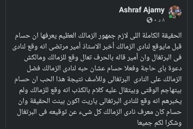 تدوينة أشرف عجمى والد لاعب الزمالك الشاب حسام أشرف