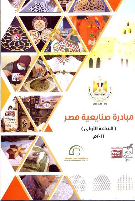 مبادرة صنايعية مصر