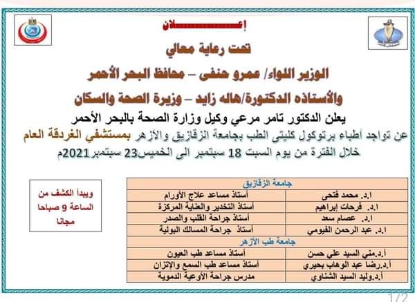 صحة البحر الأحمر تعلن  تواجد أساتذة طب  الزقازيق والأزهر بمستشفى  الغردقة العام