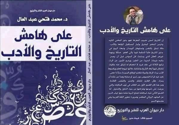 غلاف كتاب على هامش التاريخ