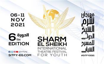 شرم-الشيخ-للمسرح-الشبابي-يفتح-سن-المتسابقين-حتى-٤٥-عامًا-لجائزة-البحث-العلمي