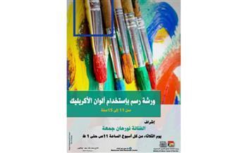 ورشة-رسم-لتعليم-الأطفال-استنساخ-أعمال-رواد-الفن-العالمي-بمتحف-محمود-سعيد