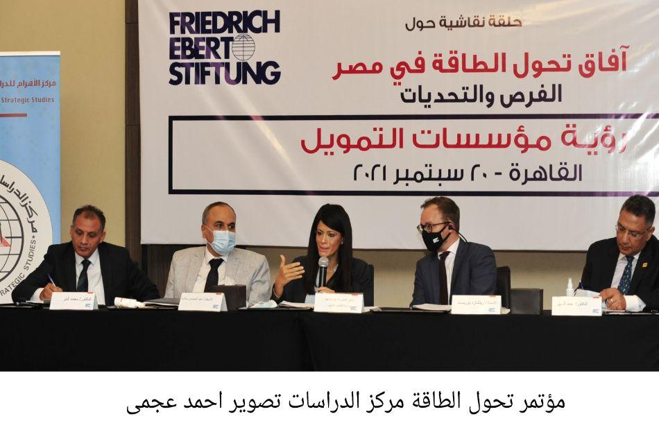 ينظمها مركز الأهرام للدراسات انطلاق حلقة نقاشية عن آفاق تحول الطاقة في مصر