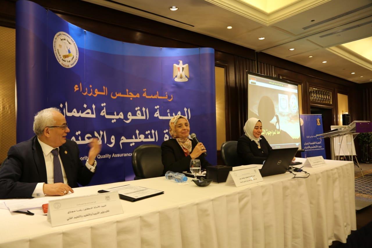 هيئة جودة التعليم تعقد الملتقى السنوي الثالث مع مديري مديريات وزارة التربية والتعليم   صور